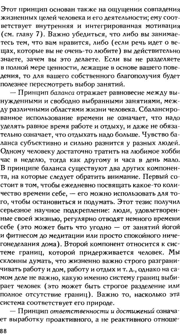 PDF. Ключи к благополучию. Что может позитивная психология. Бонивелл И. Страница 85. Читать онлайн