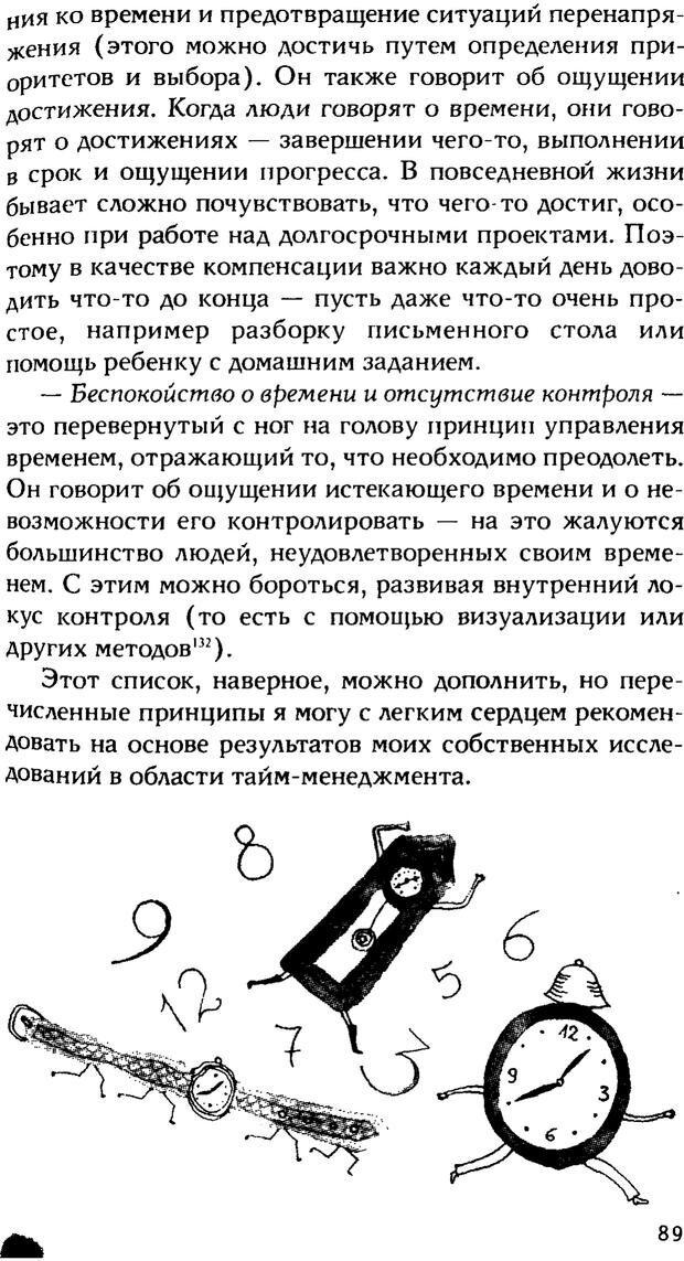 PDF. Ключи к благополучию. Что может позитивная психология. Бонивелл И. Страница 86. Читать онлайн