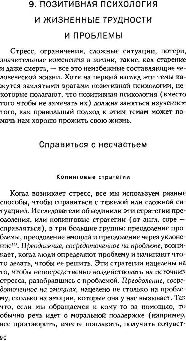 PDF. Ключи к благополучию. Что может позитивная психология. Бонивелл И. Страница 87. Читать онлайн