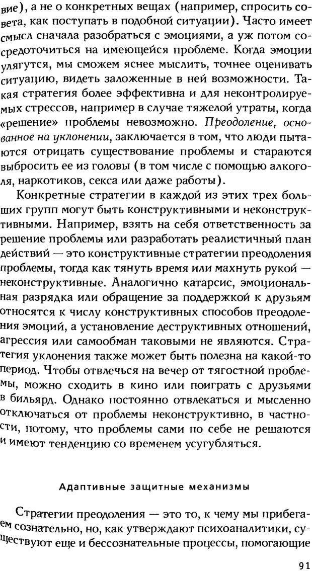 PDF. Ключи к благополучию. Что может позитивная психология. Бонивелл И. Страница 88. Читать онлайн
