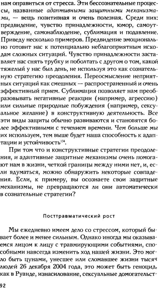PDF. Ключи к благополучию. Что может позитивная психология. Бонивелл И. Страница 89. Читать онлайн