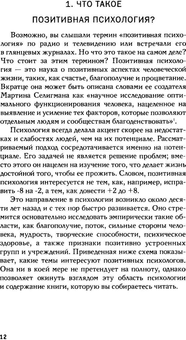 PDF. Ключи к благополучию. Что может позитивная психология. Бонивелл И. Страница 9. Читать онлайн