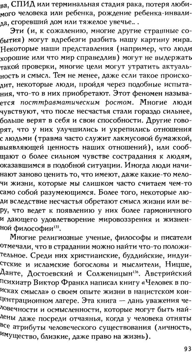 PDF. Ключи к благополучию. Что может позитивная психология. Бонивелл И. Страница 90. Читать онлайн