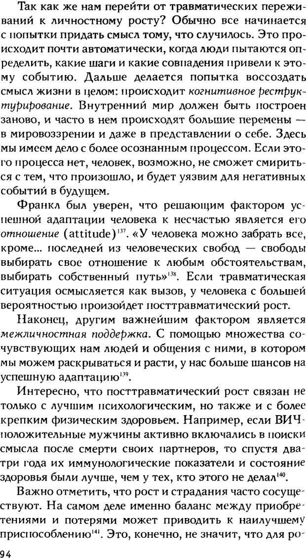 PDF. Ключи к благополучию. Что может позитивная психология. Бонивелл И. Страница 91. Читать онлайн