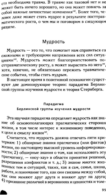 PDF. Ключи к благополучию. Что может позитивная психология. Бонивелл И. Страница 92. Читать онлайн