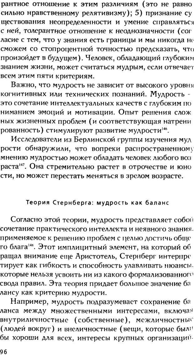 PDF. Ключи к благополучию. Что может позитивная психология. Бонивелл И. Страница 93. Читать онлайн