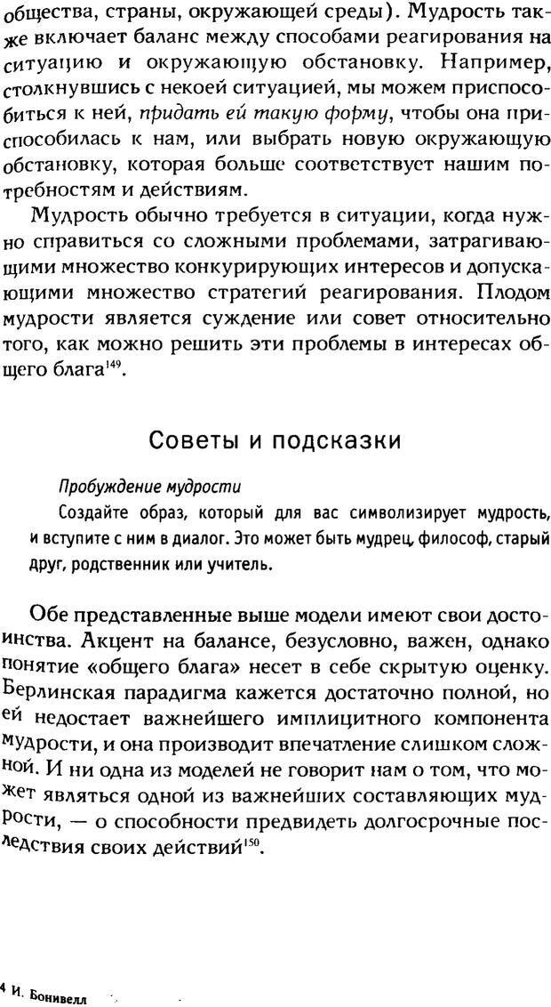 PDF. Ключи к благополучию. Что может позитивная психология. Бонивелл И. Страница 94. Читать онлайн