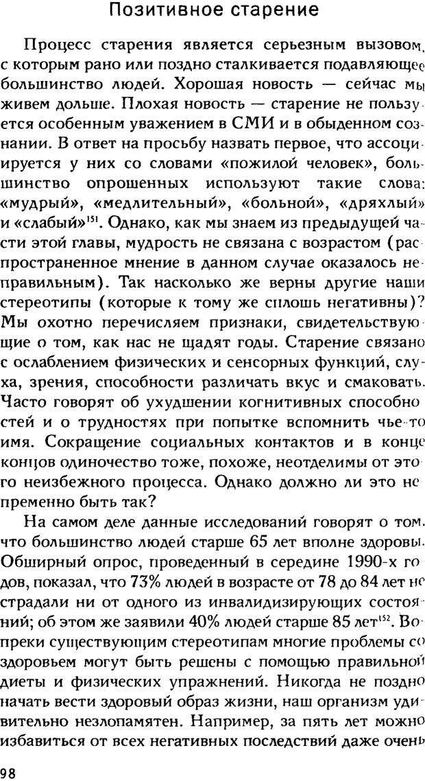 PDF. Ключи к благополучию. Что может позитивная психология. Бонивелл И. Страница 95. Читать онлайн