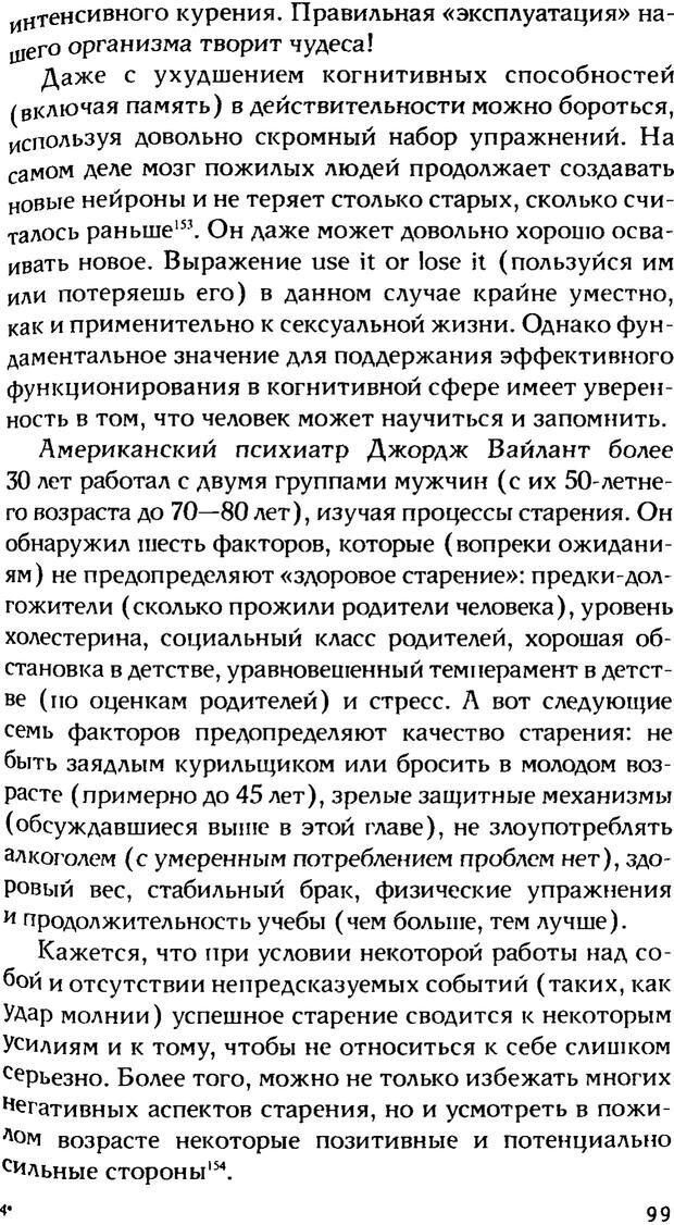 PDF. Ключи к благополучию. Что может позитивная психология. Бонивелл И. Страница 96. Читать онлайн