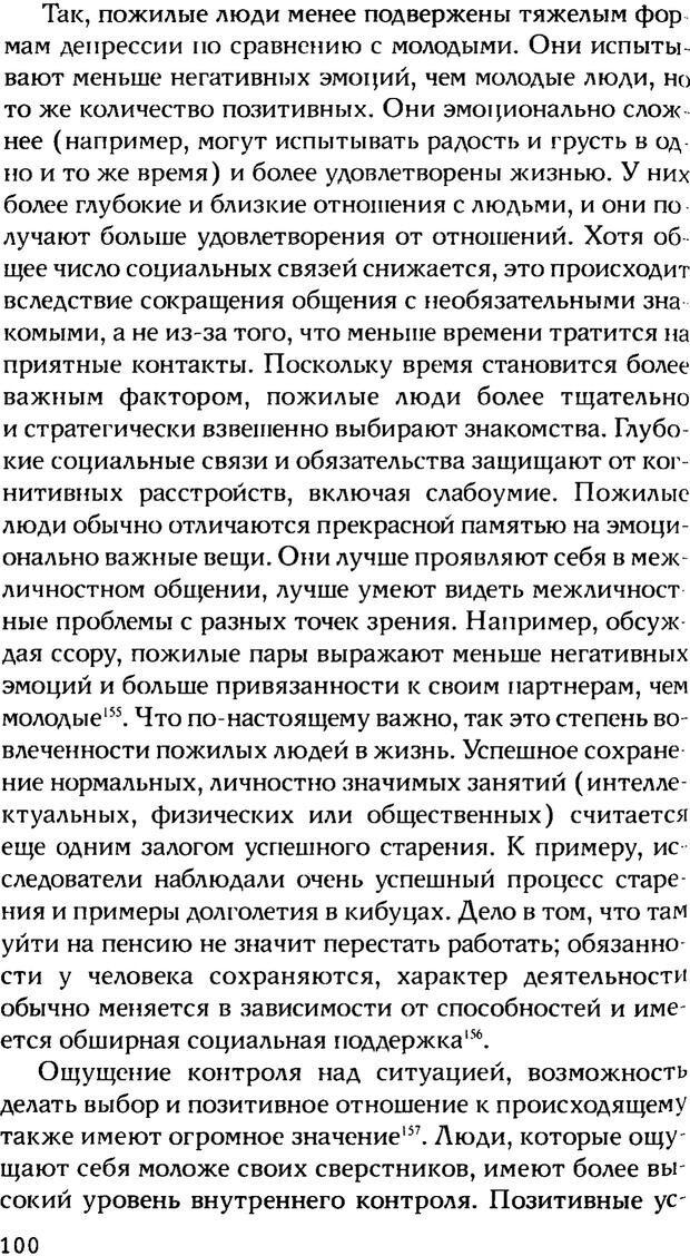 PDF. Ключи к благополучию. Что может позитивная психология. Бонивелл И. Страница 97. Читать онлайн