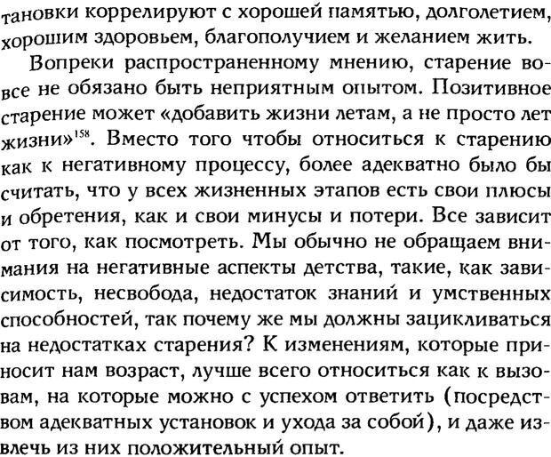 PDF. Ключи к благополучию. Что может позитивная психология. Бонивелл И. Страница 98. Читать онлайн