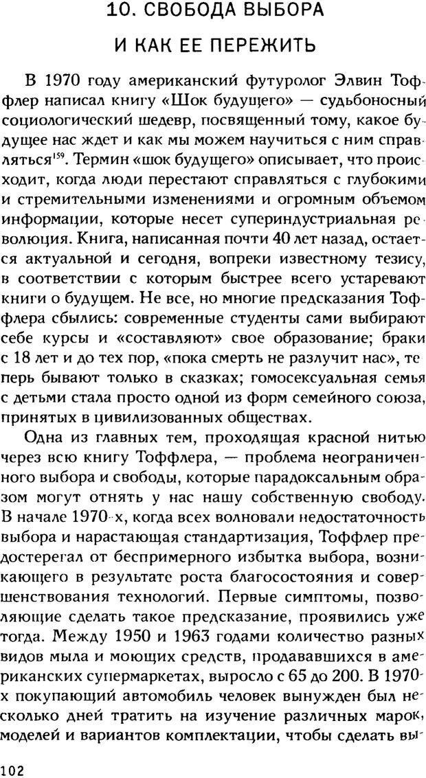 PDF. Ключи к благополучию. Что может позитивная психология. Бонивелл И. Страница 99. Читать онлайн