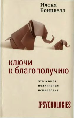 """Обложка книги """"Ключи к благополучию. Что может позитивная психология"""""""