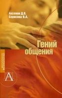 Гений общения, Аксенов Дмитрий