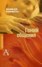 """Обложка книги """"Гений общения"""""""