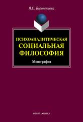 Психоаналитическая социальная философия, Бороненкова Янина