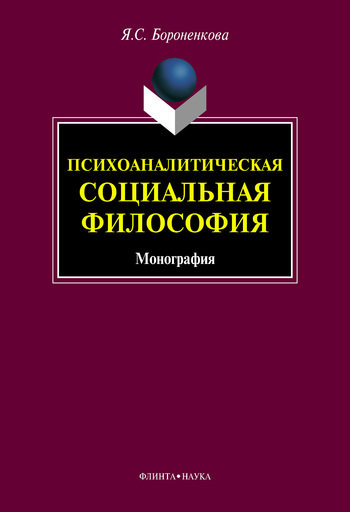 """Обложка книги """"Психоаналитическая социальная философия"""""""