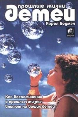 """Обложка книги """"Прошлые жизни детей. Как воспоминания о прошлых жизнях влияют на вашего ребенка"""""""