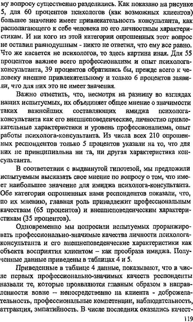 PDF. Имидж психолога. Бозаджиев В. Л. Страница 119. Читать онлайн