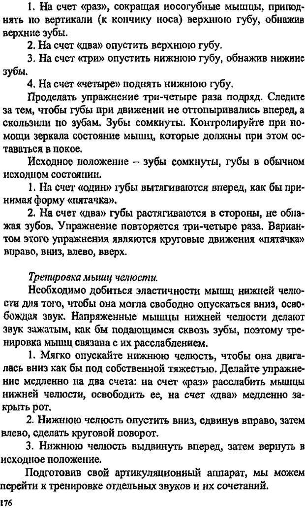 PDF. Имидж психолога. Бозаджиев В. Л. Страница 176. Читать онлайн
