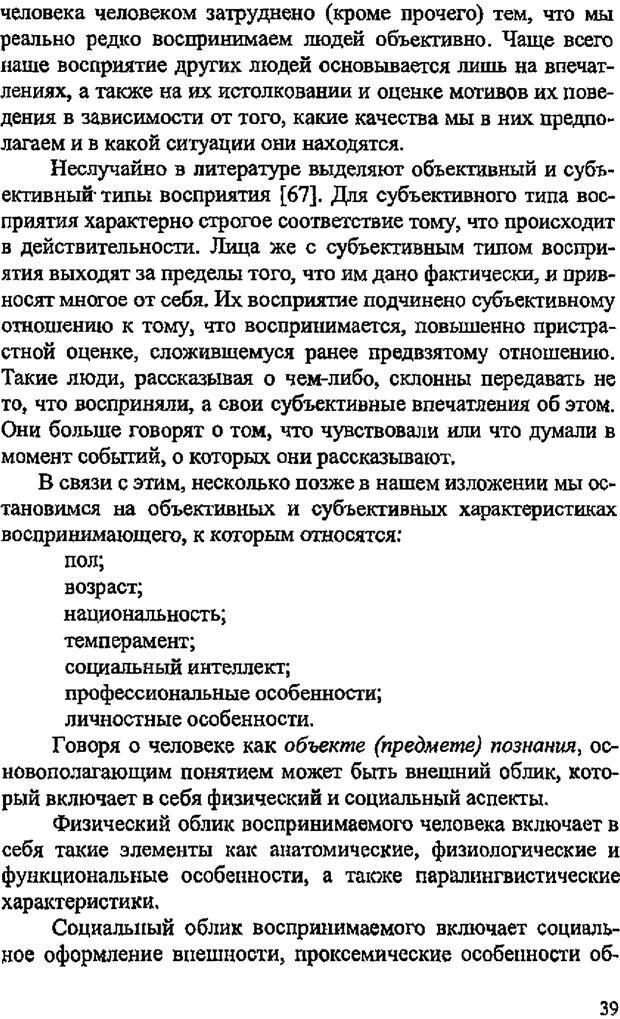 PDF. Имидж психолога. Бозаджиев В. Л. Страница 39. Читать онлайн