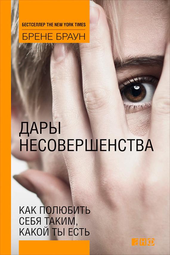 """Обложка книги """"Дары несовершенства. Как полюбить себя таким, какой ты есть"""""""