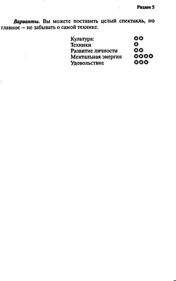 PDF. Интенсивный курс по развитию творческого мышления. Брайан К. Страница 106. Читать онлайн