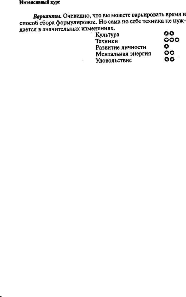 PDF. Интенсивный курс по развитию творческого мышления. Брайан К. Страница 111. Читать онлайн