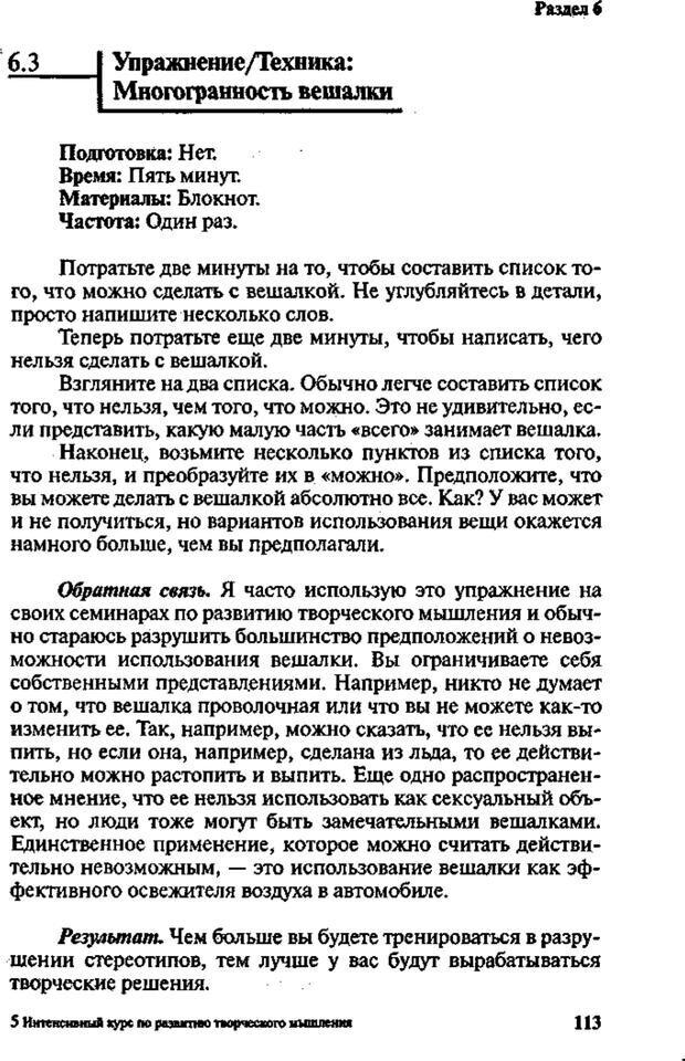 PDF. Интенсивный курс по развитию творческого мышления. Брайан К. Страница 112. Читать онлайн