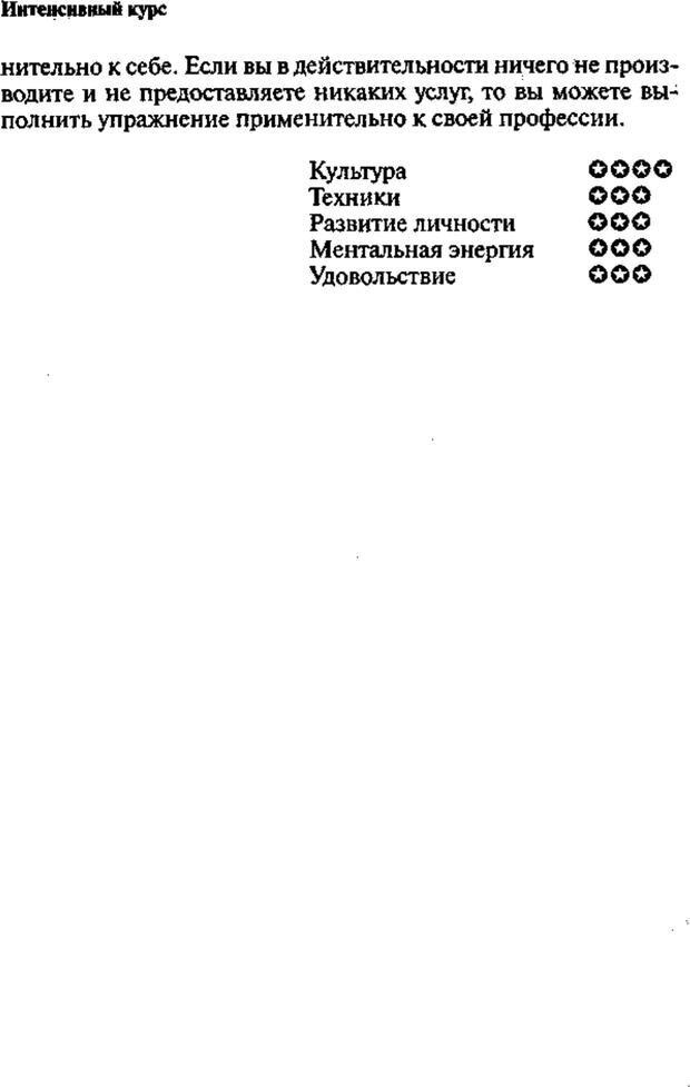 PDF. Интенсивный курс по развитию творческого мышления. Брайан К. Страница 115. Читать онлайн