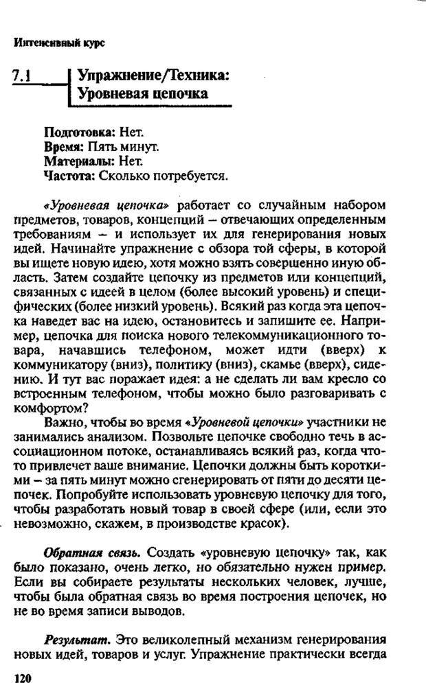 PDF. Интенсивный курс по развитию творческого мышления. Брайан К. Страница 119. Читать онлайн