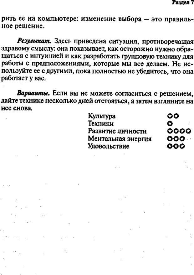 PDF. Интенсивный курс по развитию творческого мышления. Брайан К. Страница 122. Читать онлайн