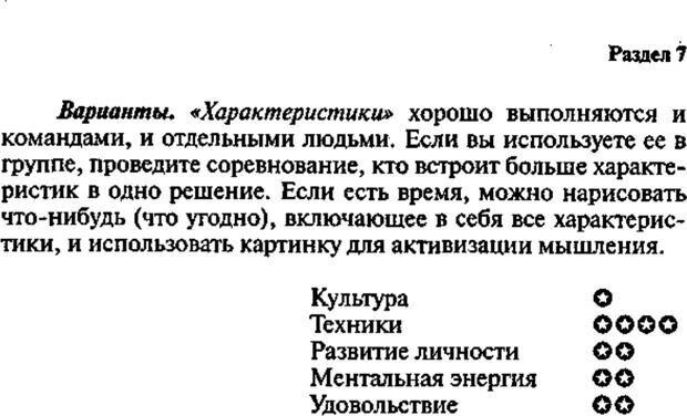 PDF. Интенсивный курс по развитию творческого мышления. Брайан К. Страница 124. Читать онлайн