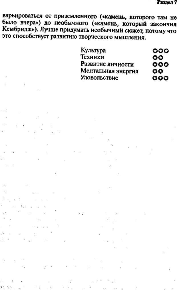 PDF. Интенсивный курс по развитию творческого мышления. Брайан К. Страница 126. Читать онлайн