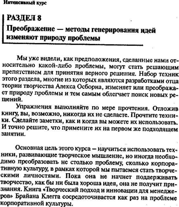 PDF. Интенсивный курс по развитию творческого мышления. Брайан К. Страница 129. Читать онлайн