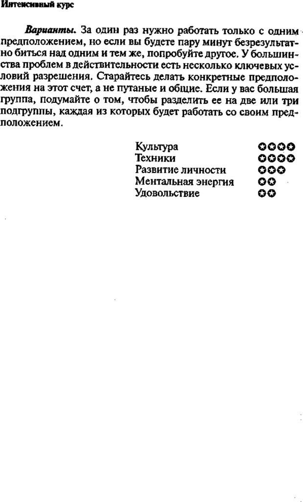 PDF. Интенсивный курс по развитию творческого мышления. Брайан К. Страница 131. Читать онлайн