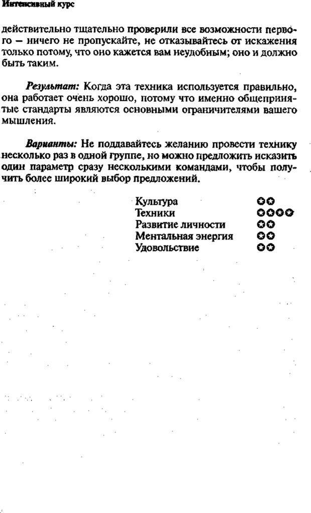 PDF. Интенсивный курс по развитию творческого мышления. Брайан К. Страница 133. Читать онлайн