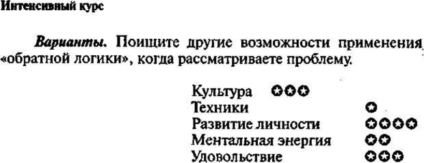 PDF. Интенсивный курс по развитию творческого мышления. Брайан К. Страница 135. Читать онлайн