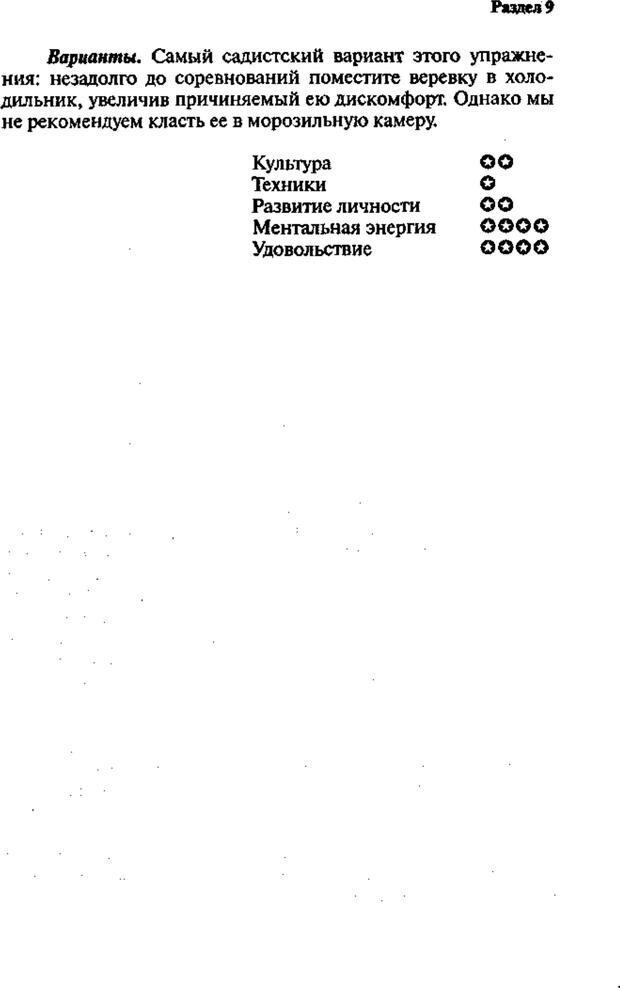 PDF. Интенсивный курс по развитию творческого мышления. Брайан К. Страница 142. Читать онлайн
