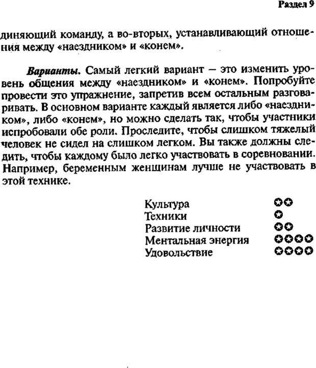 PDF. Интенсивный курс по развитию творческого мышления. Брайан К. Страница 144. Читать онлайн