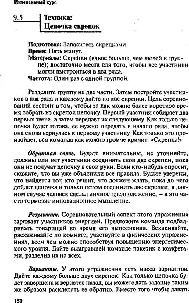 PDF. Интенсивный курс по развитию творческого мышления. Брайан К. Страница 149. Читать онлайн