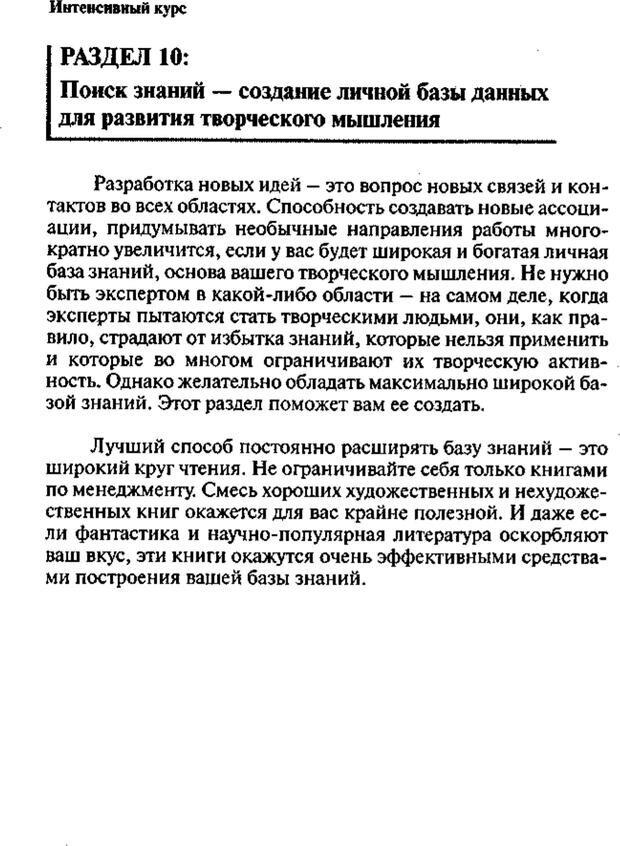 PDF. Интенсивный курс по развитию творческого мышления. Брайан К. Страница 151. Читать онлайн