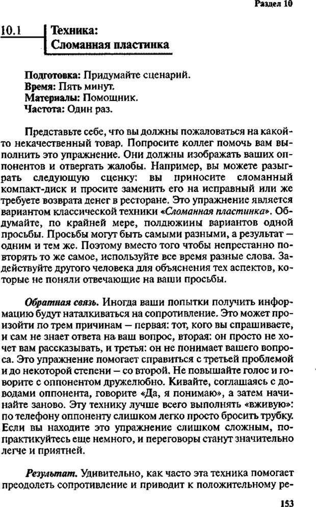 PDF. Интенсивный курс по развитию творческого мышления. Брайан К. Страница 152. Читать онлайн