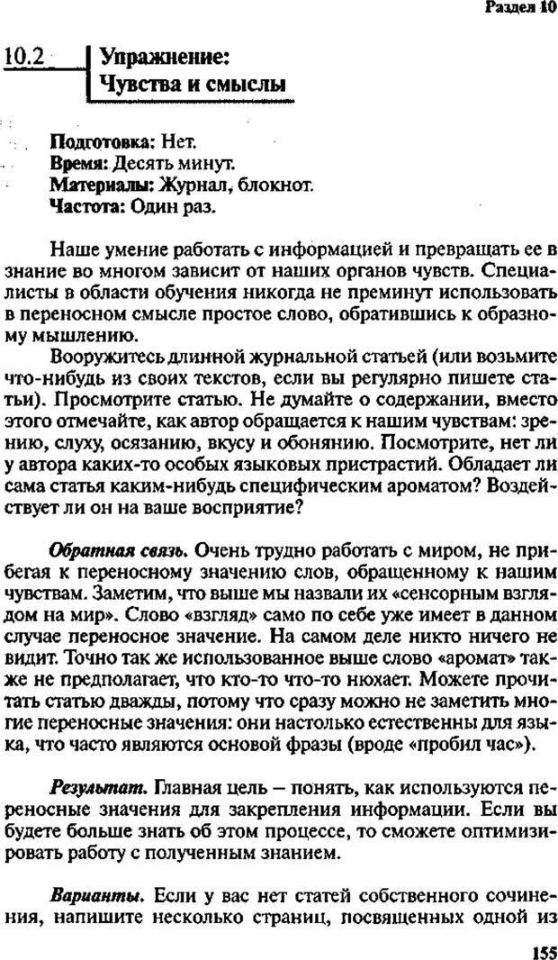 PDF. Интенсивный курс по развитию творческого мышления. Брайан К. Страница 154. Читать онлайн