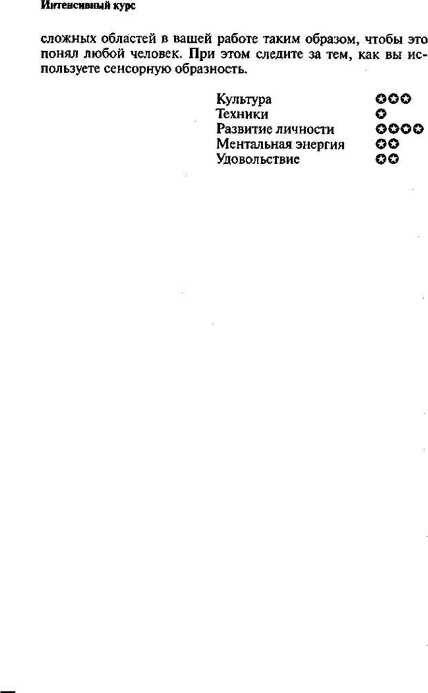 PDF. Интенсивный курс по развитию творческого мышления. Брайан К. Страница 155. Читать онлайн