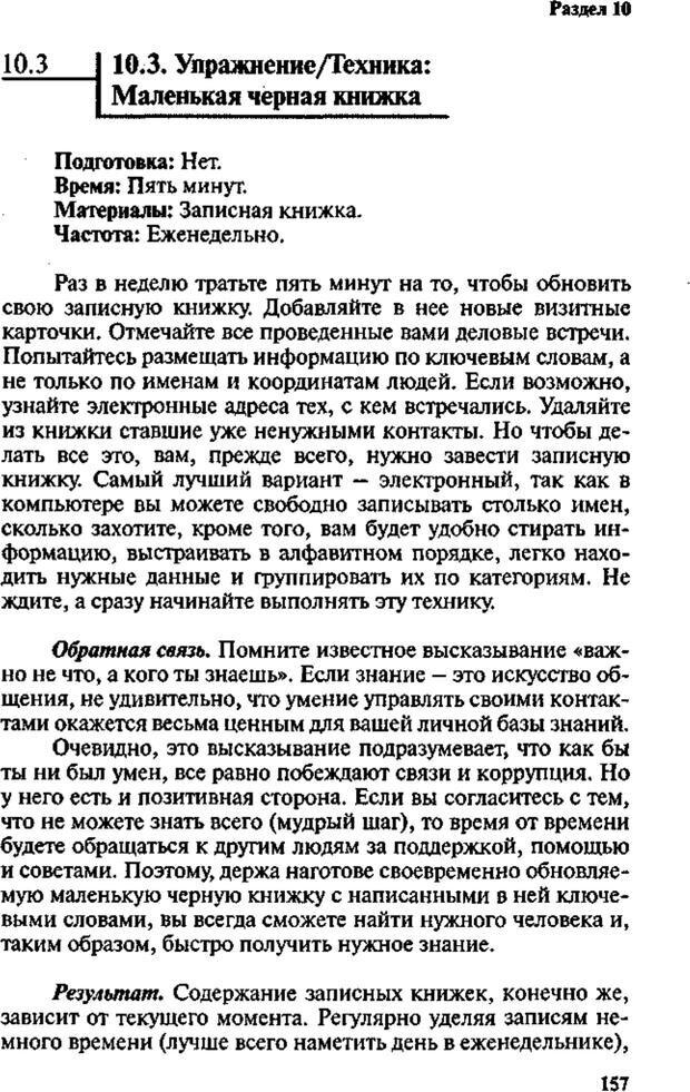 PDF. Интенсивный курс по развитию творческого мышления. Брайан К. Страница 156. Читать онлайн