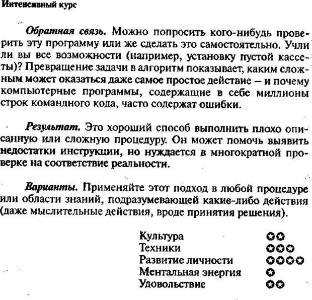 PDF. Интенсивный курс по развитию творческого мышления. Брайан К. Страница 161. Читать онлайн