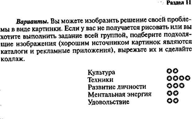 PDF. Интенсивный курс по развитию творческого мышления. Брайан К. Страница 164. Читать онлайн