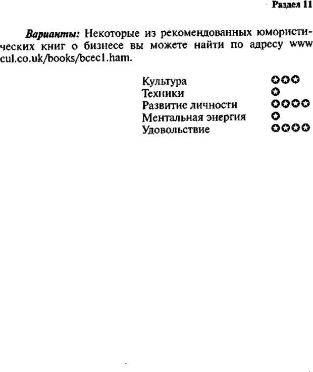 PDF. Интенсивный курс по развитию творческого мышления. Брайан К. Страница 168. Читать онлайн