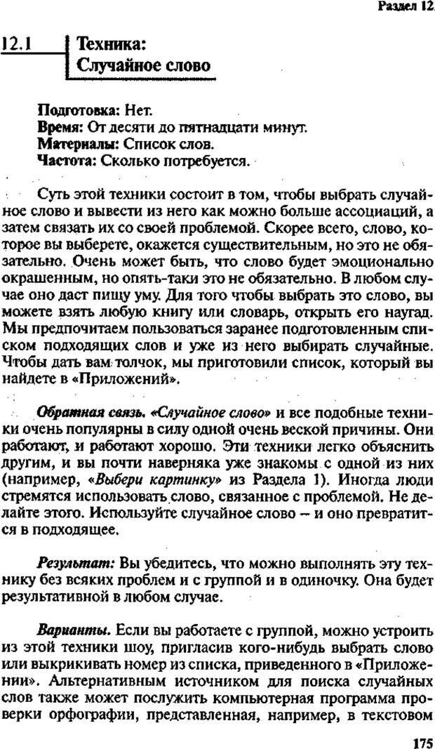 PDF. Интенсивный курс по развитию творческого мышления. Брайан К. Страница 174. Читать онлайн